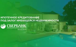Покупка квартиры под залог имеющегося жилья