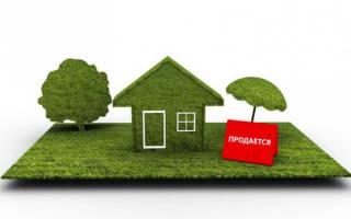 Как быстро продать частный дом