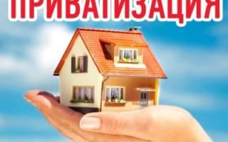 Можно ли оформить приватизацию квартиры через МФЦ?