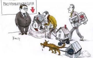 Расприватизация квартиры что это такое