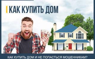 Что нужно знать когда покупаешь дом