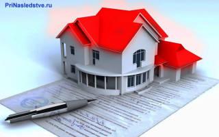 Как переоформить частный дом