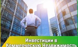 Коммерческая недвижимость как объект инвестирования?