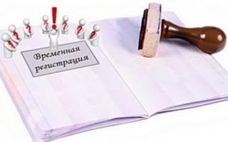 Как сделать временную регистрацию в частном доме