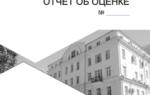 Образец отчета об оценке недвижимости