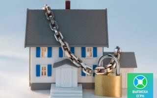 Как проверить недвижимость в залоге или нет?