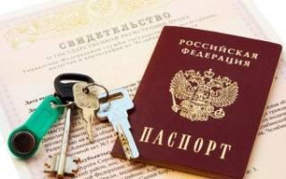 Процесс оформления квартиры в собственность при ипотеке