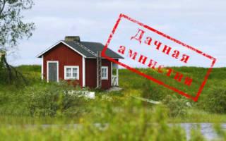 Как оформить дом в собственность в СНТ