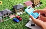 Как узнать сколько стоит мой дом