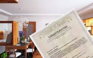 Срок оформления собственности на квартиру через МФЦ