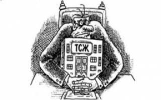 Как создать ТСЖ в старом доме