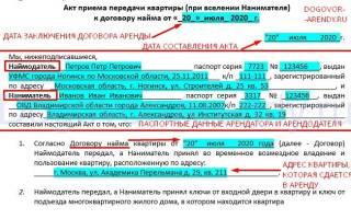 Передаточный акт к договору аренды квартиры образец