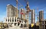Покупка квартиры по ДДУ риски
