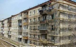 Капитальный ремонт многоквартирных домов что включает