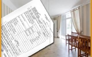 Выписка из кадастра недвижимости на квартиру