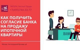 Согласие банка на продажу ипотечной квартиры
