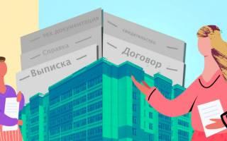 Разрешение от банка на продажу ипотечной квартиры