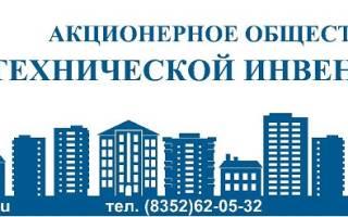 Справка о техническом состоянии объекта недвижимости