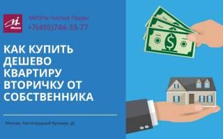 Как дешево купить квартиру