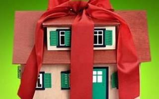 Когда вступает в силу дарственная на дом