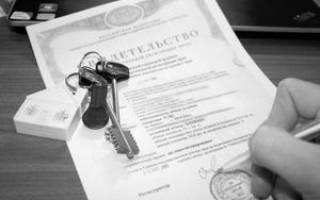 Как получить свидетельство на право собственности квартиры
