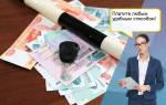 Как оплатить штраф ГИБДД без постановления