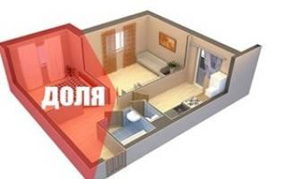 Правила дарения доли в квартире