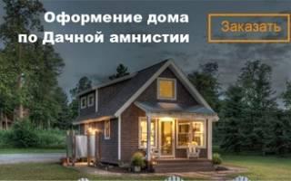Как оформить построенный дом по дачной амнистии