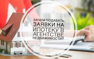 Оформление ипотеки через агентство недвижимости