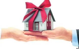Как вернуть дарственную на дом