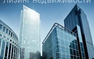Лизинг коммерческой недвижимости для юридических лиц