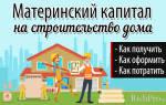 Какой дом можно построить на материнский капитал